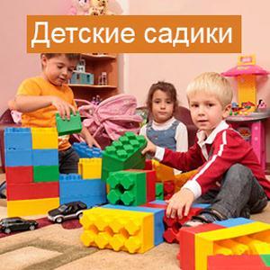 Детские сады Бийска