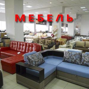 Магазины мебели Бийска