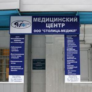 Медицинские центры Бийска