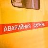 Аварийные службы в Бийске