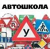 Автошколы в Бийске