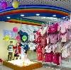 Детские магазины в Бийске