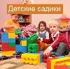 Детские сады в Бийске