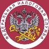 Налоговые инспекции, службы в Бийске