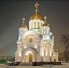 Религиозные учреждения в Бийске