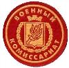 Военкоматы, комиссариаты в Бийске