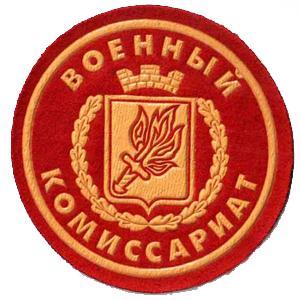 Военкоматы, комиссариаты Бийска